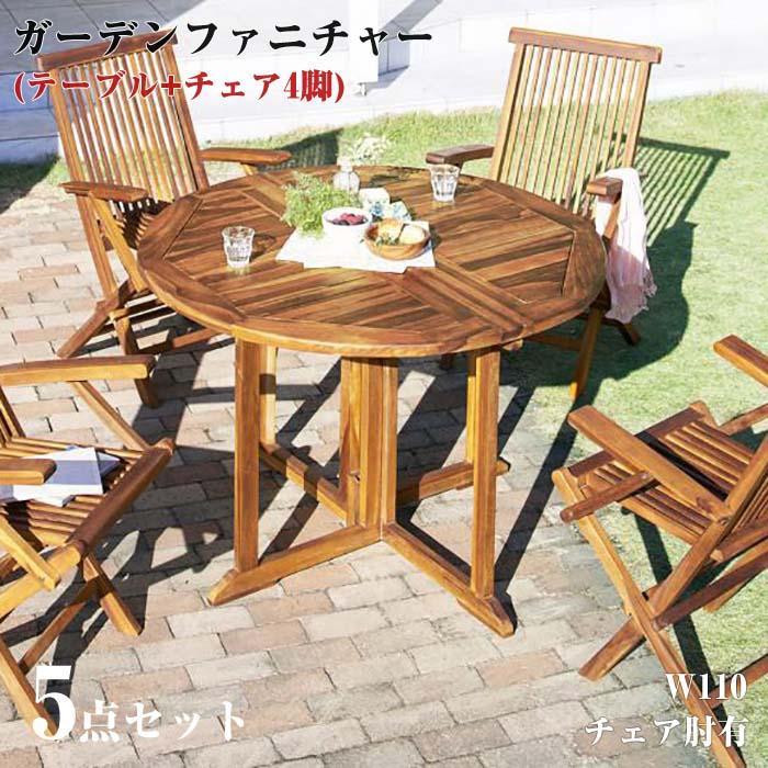 チーク天然木 ワイドラウンドテーブル ガーデンファニチャー Abelia アベリア 5点セット(テーブル+チェア4脚) チェア肘有 W110