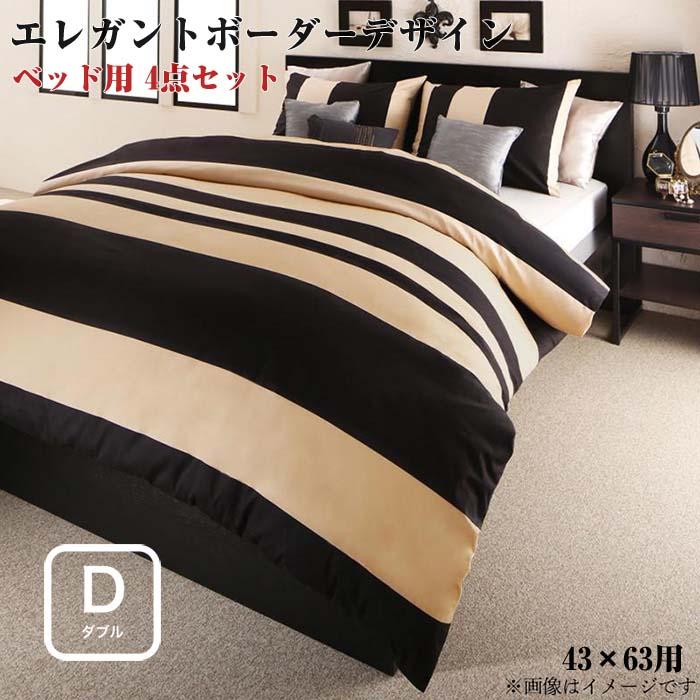 日本製・綿100% エレガントモダンボーダーデザインカバーリング winkle ウィンクル 布団カバーセット ベッド用 43×63用 ダブルサイズ4点セット
