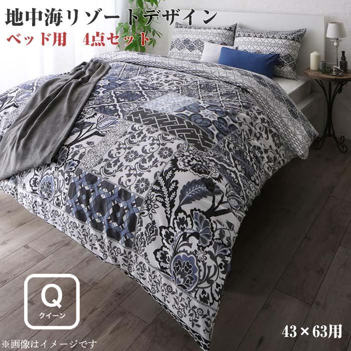 日本製・綿100% 地中海リゾートデザインカバーリング nouvell ヌヴェル 布団カバーセット ベッド用 43×63用 クイーン4点セット