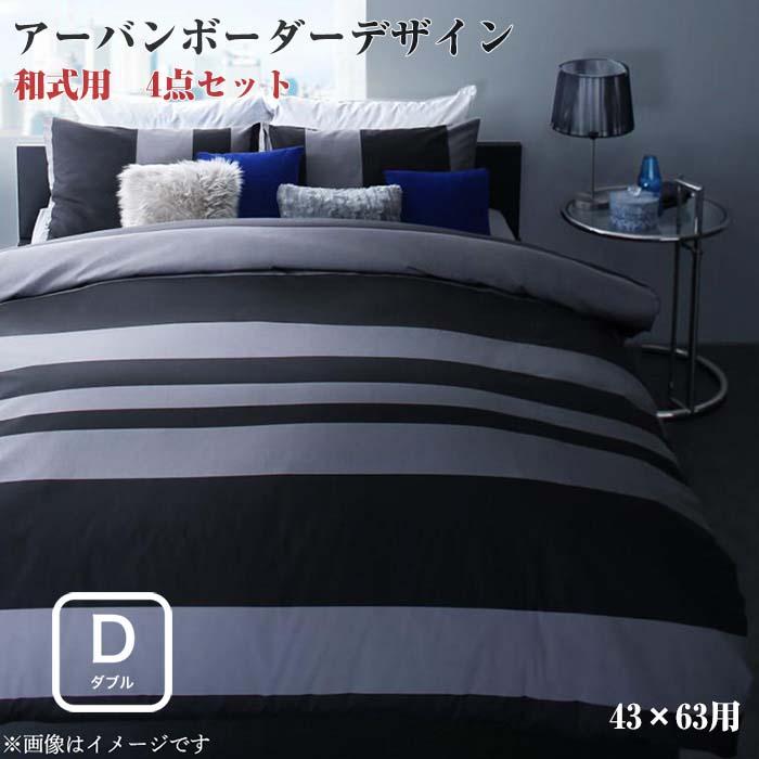 日本製・綿100% アーバン モダン ボーダーデザイン カバーリング tack タック 布団カバーセット 和式用 43×63用 ダブルサイズ4点セット