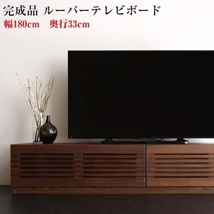 完成品 天然木 ルーバーデザイン テレビボード Suare スアレ 幅180cm 奥行33cm テレビ台 AVボード サイドボード