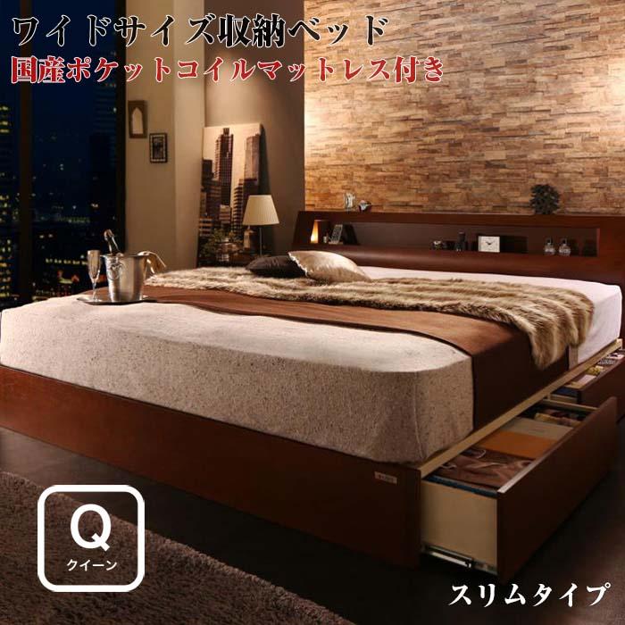 高級 ウォルナット材 ワイドサイズ 収納ベッド Fenrir フェンリル 国産ポケットコイルマットレス付き スリムタイプ クイーンサイズ