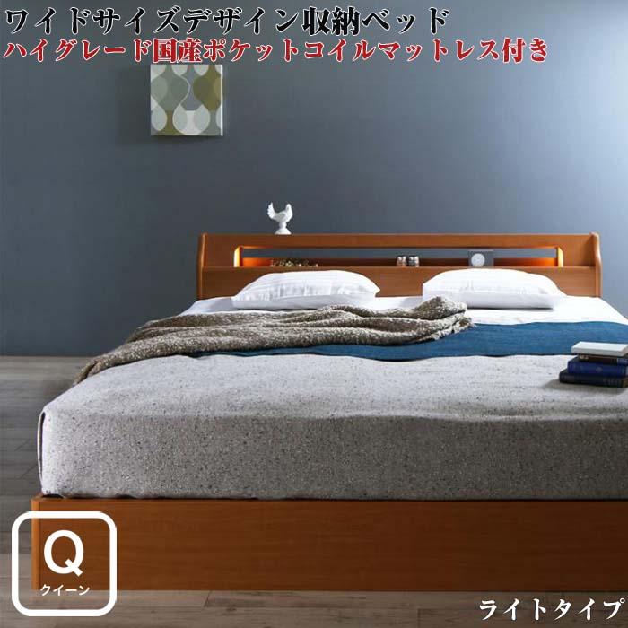 高級 アルダー材 ワイドサイズデザイン 収納ベッド Hrymr フリュム ハイグレード国産ポケットコイルマットレス付き ライトタイプ クイーンサイズ