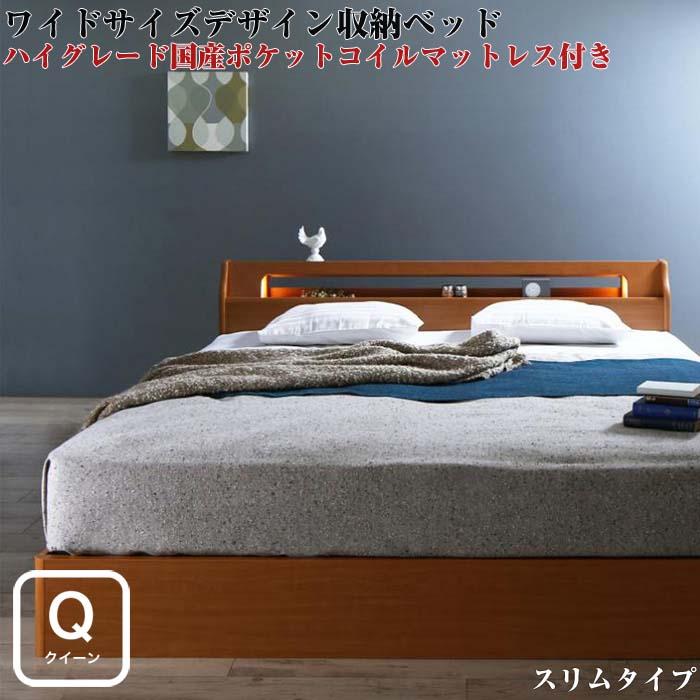 高級 アルダー材 ワイドサイズデザイン 収納ベッド Hrymr フリュム ハイグレード国産ポケットコイルマットレス付き スリムタイプ クイーンサイズ