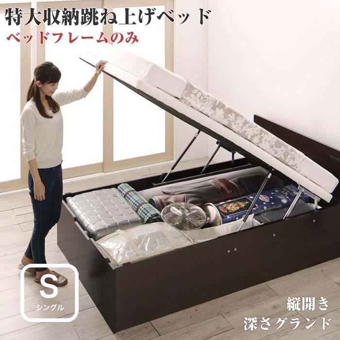 お客様組立 跳ね上げ式ベッド トランクルーム級 特大収納 収納ベッド T-space ティースペース ベッドフレームのみ 縦開き シングルサイズ シングルベッド ベット 深さグランド 収納付き コンセント付き すのこ