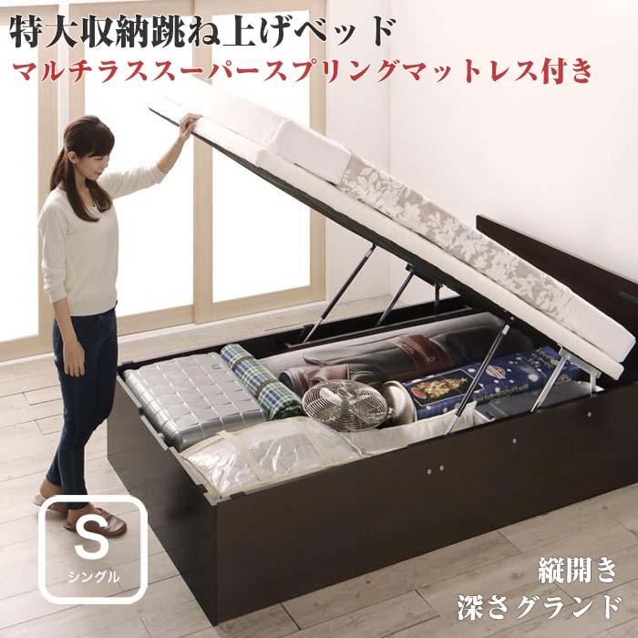 お客様組立 跳ね上げ式ベッド トランクルーム級 特大収納 収納ベッド T-space ティースペース マルチラススーパースプリングマットレス付き 縦開き シングルサイズ 深さグランド