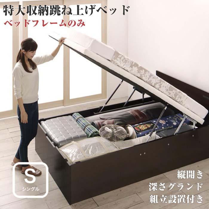 組立設置付 跳ね上げ式ベッド トランクルーム級 特大収納 収納ベッド T-space ティースペース ベッドフレームのみ 縦開き シングルサイズ シングルベッド ベット 深さグランド 収納付き コンセント付き すのこ