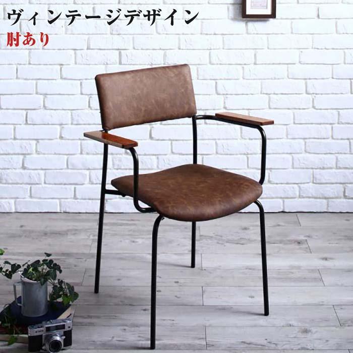 【送料無料】 アームが選べる ヴィンテージデザイン スチールチェアー REGAT リガット 肘あり 椅子 いす イス 1脚 チェアのみ チェア単品 ダイニングチェア 食卓 リビング キッチン シンプル デザイン インテリア おしゃれ 家具 通販