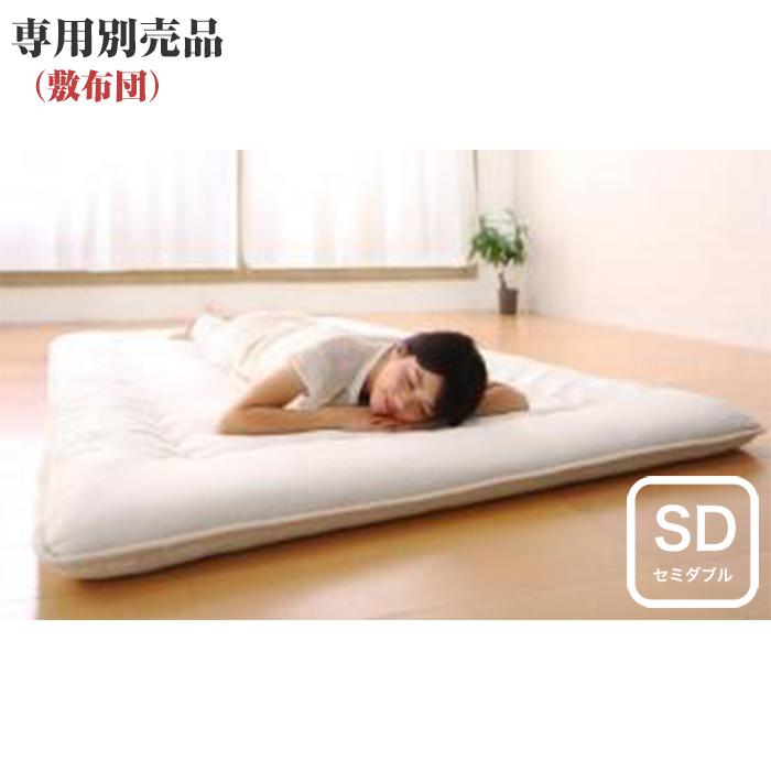 敷布団のみ 畳ベッド専用別売品(敷布団) セミダブルサイズ