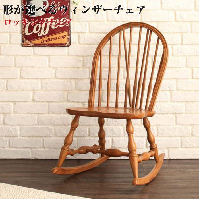 形が選べる ウィンザーチェアー Solaria ソラリア ロッキングチェア 椅子 いす イス