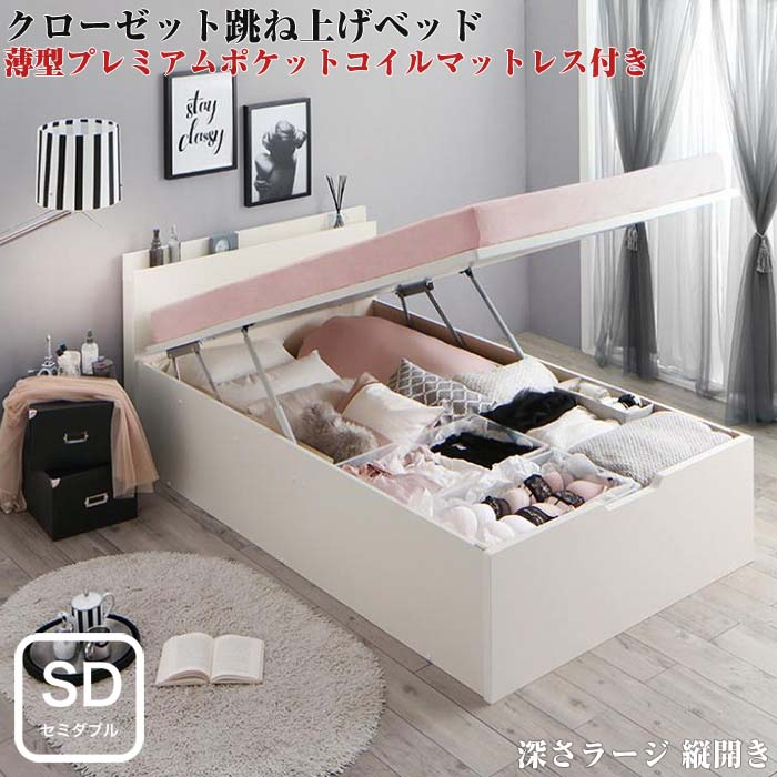 組立設置付 クローゼット 跳ね上げベッド aimable エマーブル 薄型プレミアムポケットコイルマットレス付き 縦開き セミダブルサイズ レギュラー丈 深さラージ セミダブルベッド ベット