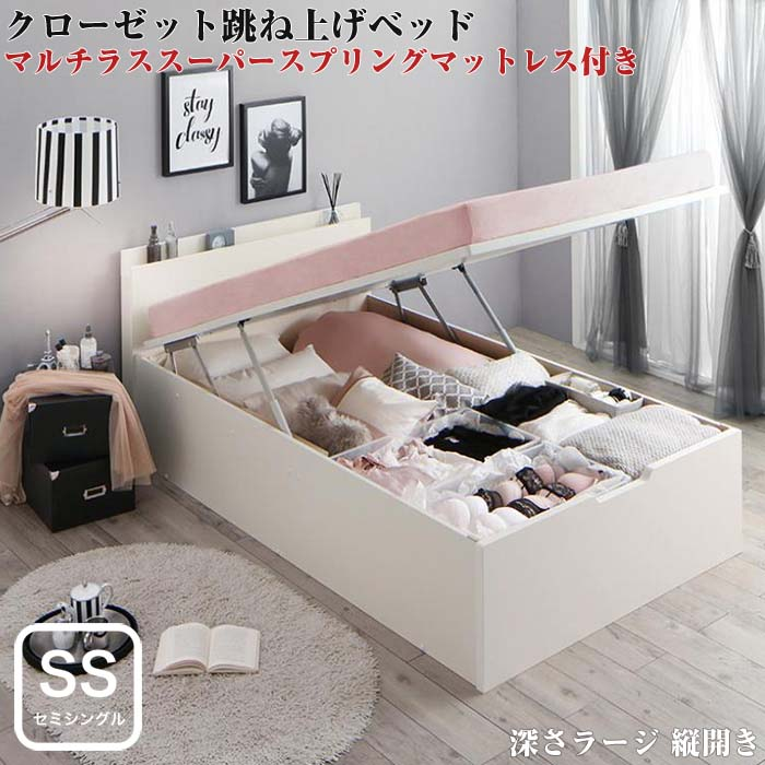 組立設置付 クローゼット 跳ね上げベッド aimable エマーブル マルチラススーパースプリングマットレス付き 縦開き セミシングルサイズ レギュラー丈 深さラージ セミシングルベッド ベット