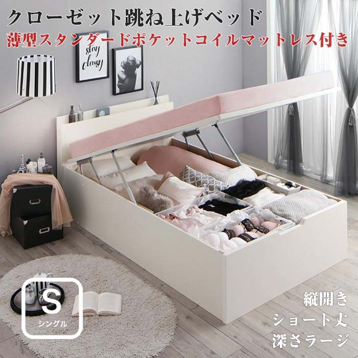 お客様組立 クローゼット 跳ね上げベッド aimable エマーブル 薄型スタンダードポケットコイルマットレス付き 縦開き シングルサイズ ショート丈 深さラージ シングルベッド ベット