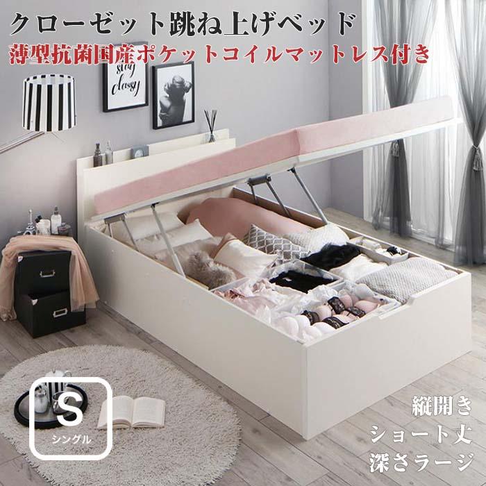 お客様組立 クローゼット 跳ね上げベッド aimable エマーブル 薄型抗菌国産ポケットコイルマットレス付き 縦開き シングルサイズ ショート丈 深さラージ シングルベッド ベット