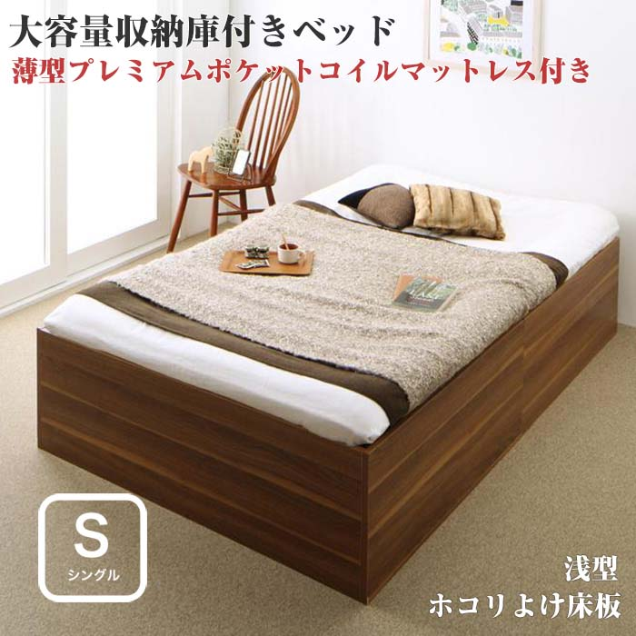 大容量収納庫付きベッド SaiyaStorage サイヤストレージ 薄型プレミアムポケットコイルマットレス付き 浅型 ホコリよけ床板 シングルサイズ シングルベッド ベット マットレス付き 収納付き