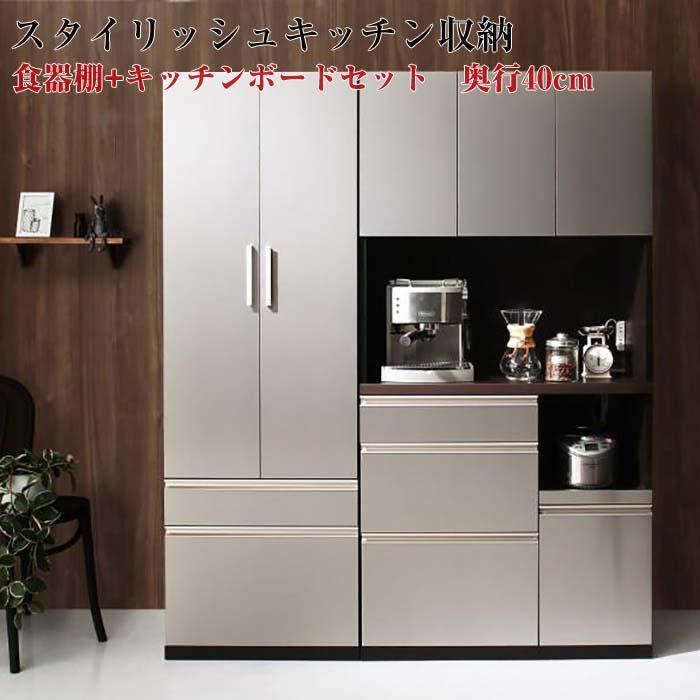 日本製 完成品 奥行40cm スタイリッシュキッチン収納シリーズ 食器棚+キッチンボードセット