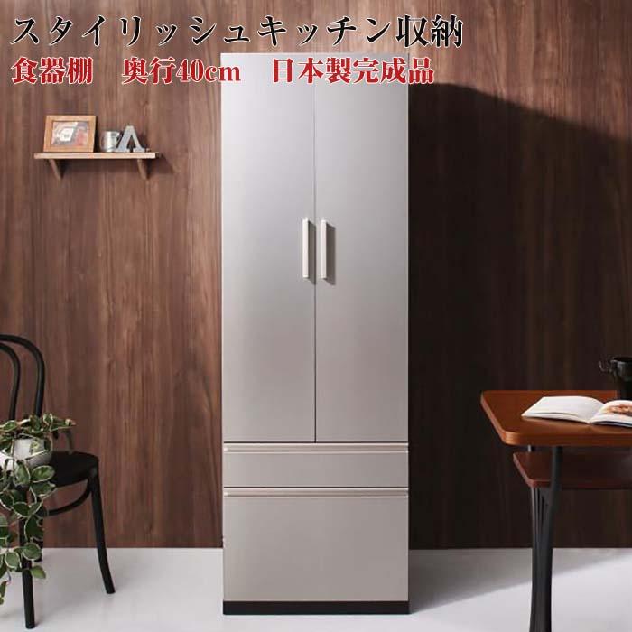 開梱設置付き 日本製完成品 奥行40cm スタイリッシュキッチン収納シリーズ 食器棚