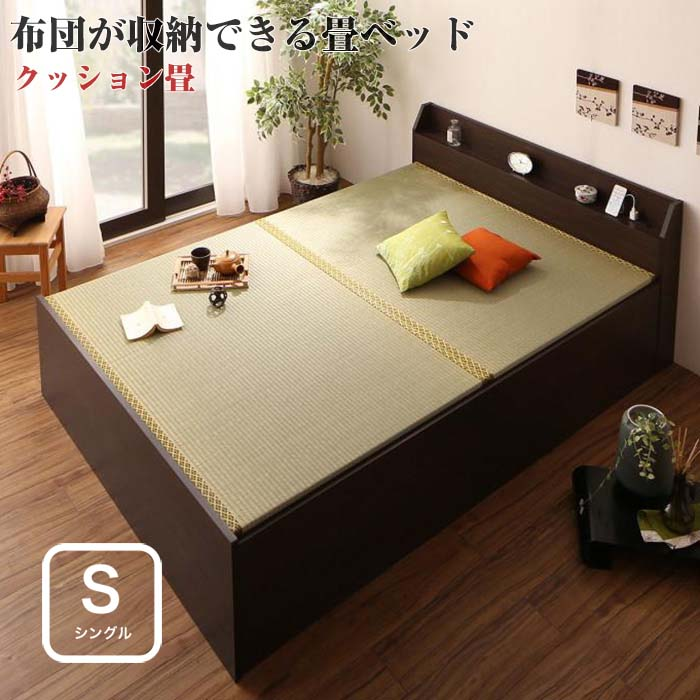 お客様組立 布団が収納できる 棚付き コンセント付き 畳ベッド クッション畳 シングル