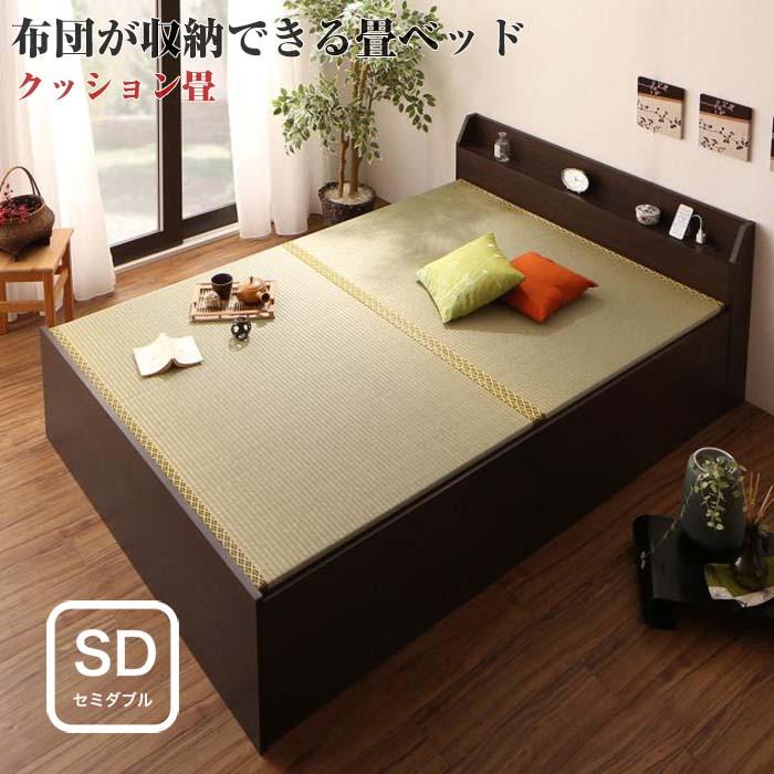 お客様組立 布団が収納できる 棚付き コンセント付き 畳ベッド クッション畳 セミダブル