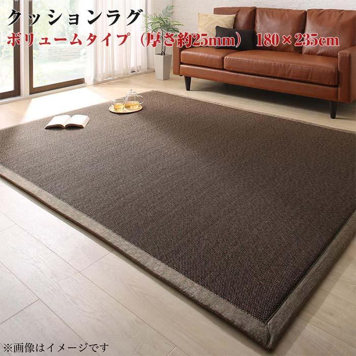ラグマット 厚さが選べる天然竹 モダンデザインクッションラグ eik アイク ボリュームタイプ(厚さ約25mm) 180×235cm 角型