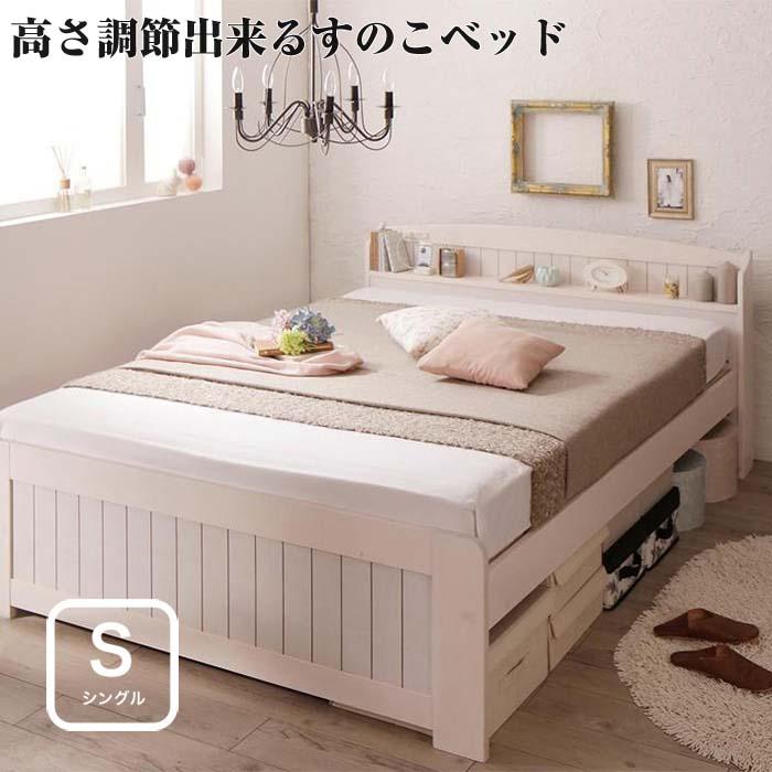 高さ調節出来る 棚付き コンセント付き すのこベッド Sharlotte シャルロット シングル