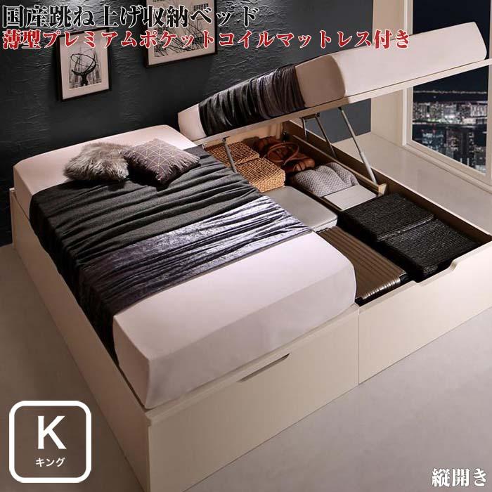 組立設置付 国産 大型サイズ 跳ね上げ収納ベッド Cervin セルヴァン 薄型プレミアムポケットコイルマットレス付き 縦開き キングサイズ(SS+S) キングベッド ベット 収納付き 大容量 ベッド下収納