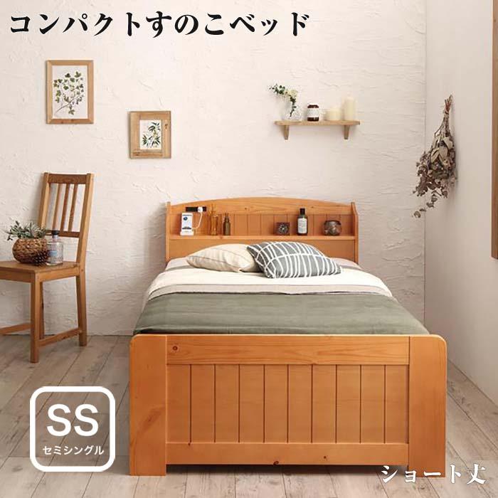 高さ調節できて長く使える ショート丈コンパクトすのこベッド 棚付き コンセント付き beffy ベフィ セミシングルサイズ ショート丈