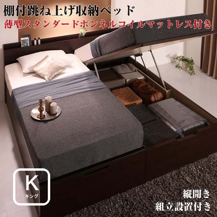 組立設置付 跳ね上げ式ベッド 棚 コンセント付 国産 大型サイズ 跳上 収納ベッド Landelutz ランデルッツ 薄型スタンダードボンネルコイルマットレス付き 縦開き キングサイズ(SS+S)