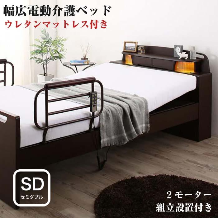 組立設置 寝返りができる 棚付き コンセント付き ライト付き 幅広 電動ベッド 介護ベッド ウレタンマットレス付き 2モーター セミダブルサイズ