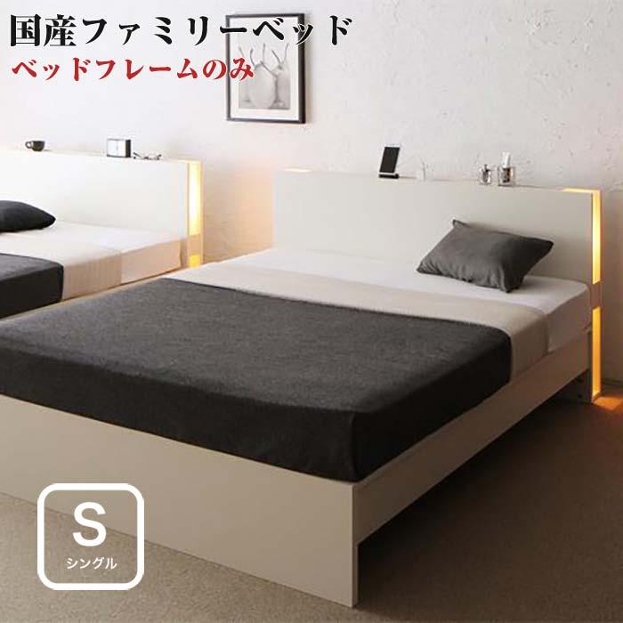 お客様組立 高さ調整できる 国産 ファミリーベッド LANZA ランツァ ベッドフレームのみ シングルサイズ