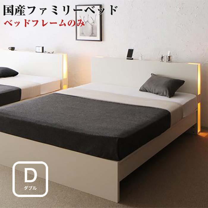 お客様組立 高さ調整できる 国産 ファミリーベッド LANZA ランツァ ベッドフレームのみ ダブルサイズ