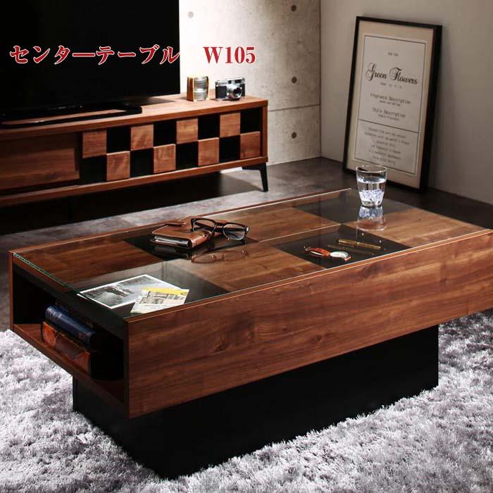 国産 完成品 ウォルナット調 引き戸 リビング収納シリーズ Ibura イブラ センタ―テーブル W105