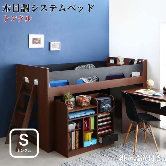 組立設置 子供がすくすく育つ ランドセルラック付 木目調 システムベッド Gintan ギンタン シングルサイズ