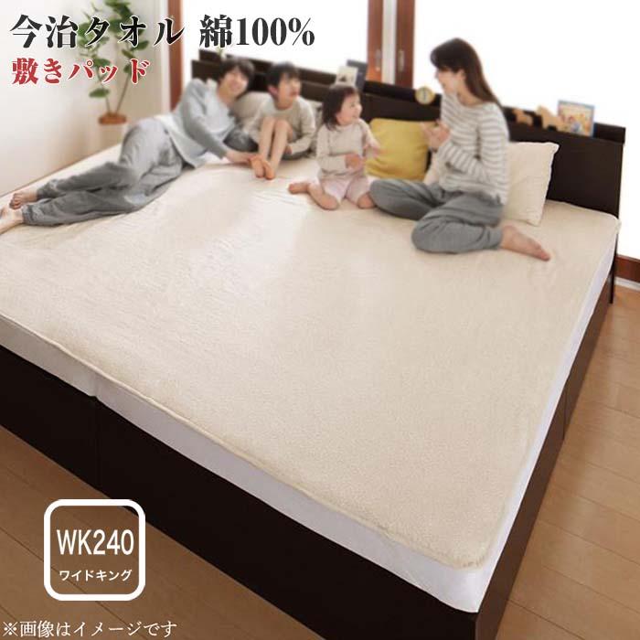 世界の今治タオル 綿100% 家族のためのコットンタオルシリーズ 敷きパッド ワイドK240 洗える さらさら ふわふわ 快適 吸水 吸湿 今治 布団 通販 寝具 おすすめ