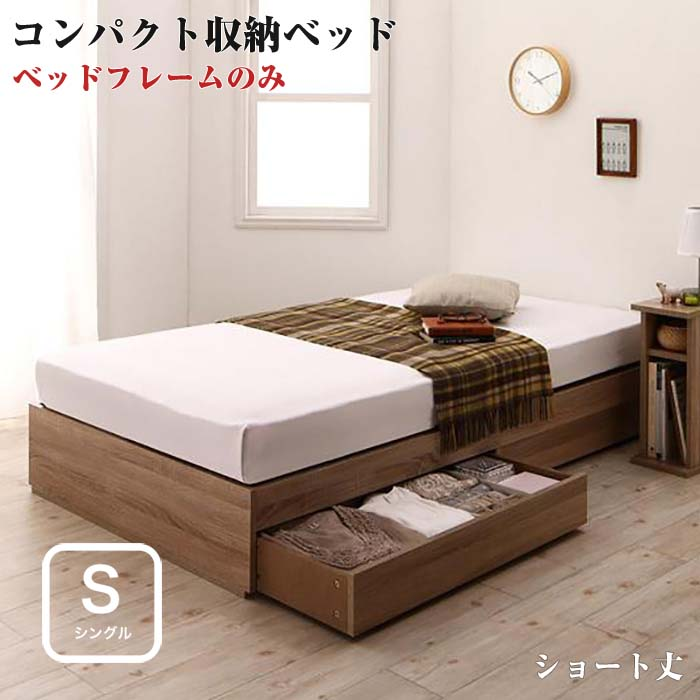 コンパクト 収納ベッド CS コンパクトスモール ベッドフレームのみ シングルサイズ シングルベッド シングルベット ショート丈 収納付き 引き出し付き ベッド下収納 おしゃれ 一人暮らし インテリア 家具 通販