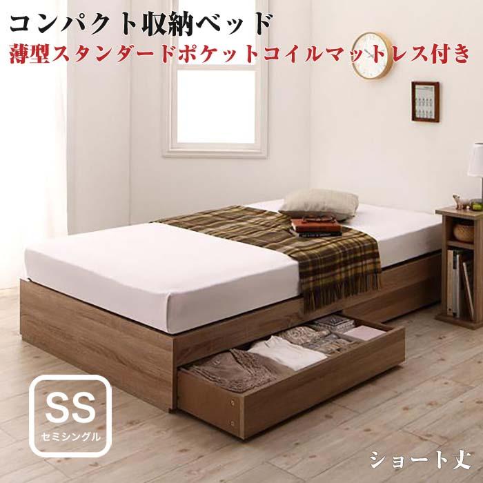 コンパクト 収納ベッド CS コンパクトスモール 薄型スタンダードポケットコイルマットレス付き セミシングルサイズ セミシングルベッド ベット ショート丈 収納付き 引き出し付き ベッド下収納 おしゃれ 一人暮らし インテリア 家具 通販