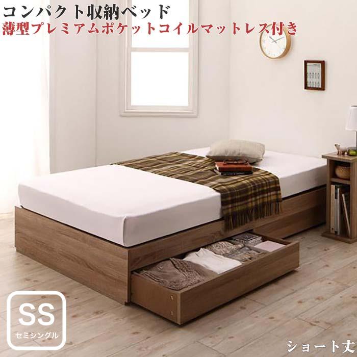 コンパクト収納ベッド CS コンパクトスモール 薄型プレミアムポケットコイルマットレス付き スリム棚セット セミシングルサイズ ショート丈