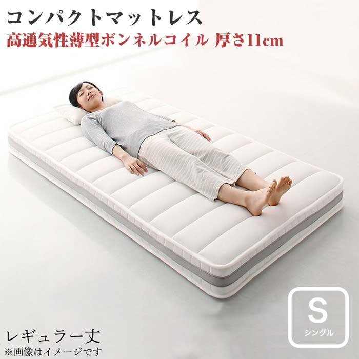 小さなベッドフレームにもピッタリ収まる。コンパクトマットレス 高通気性薄型ボンネルコイル シングルサイズ レギュラー丈 厚さ11cm