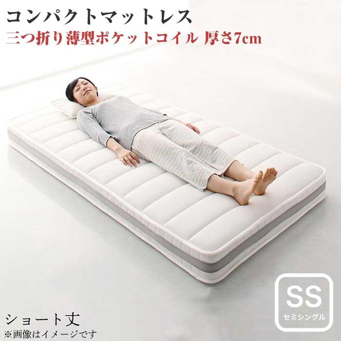 小さなベッドフレームにもピッタリ収まる。コンパクトマットレス 三つ折り薄型ポケットコイル セミシングルサイズ ショート丈 厚さ7cm