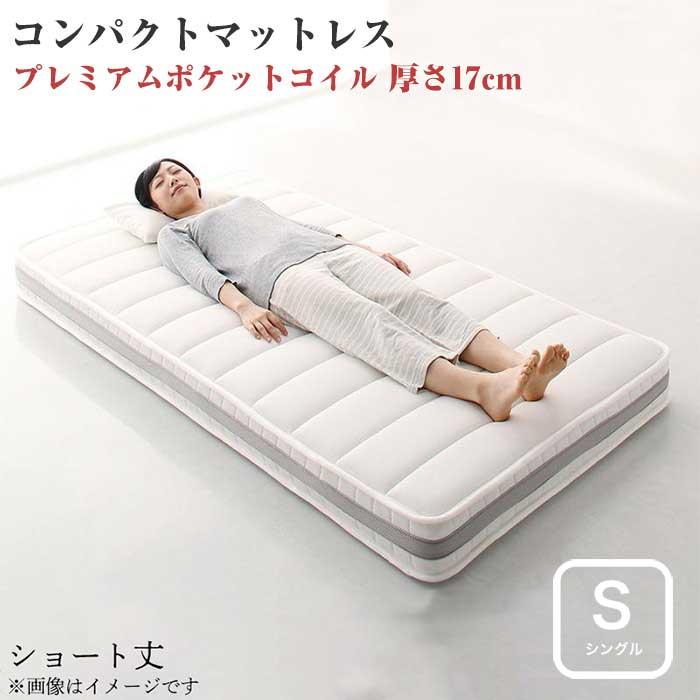 小さなベッドフレームにもピッタリ収まる。コンパクトマットレス プレミアムポケットコイル シングルサイズ ショート丈 厚さ17cm