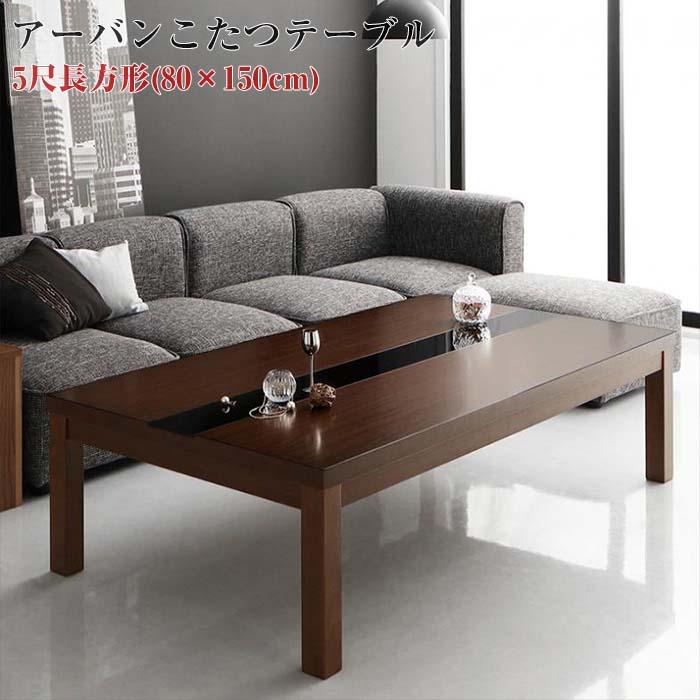 こたつテーブル アーバンモダンデザイン GWILT グウィルト 5尺長方形 (80×150cm) コタツ 炬燵