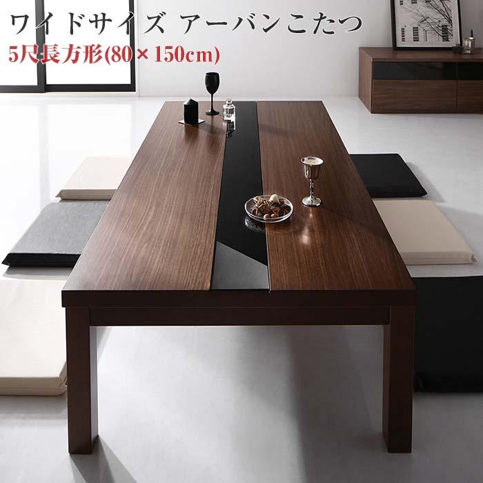 ワイドサイズ アーバンモダンデザイン こたつテーブル GWILT-WIDE グウィルトワイド 5尺長方形 (80×150cm) コタツ 炬燵