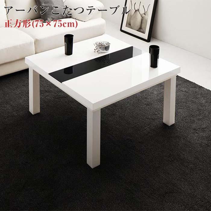 こたつテーブル 鏡面仕上げ アーバンモダンデザイン VADIT バディット 正方形 (75×75cm) コタツ 炬燵