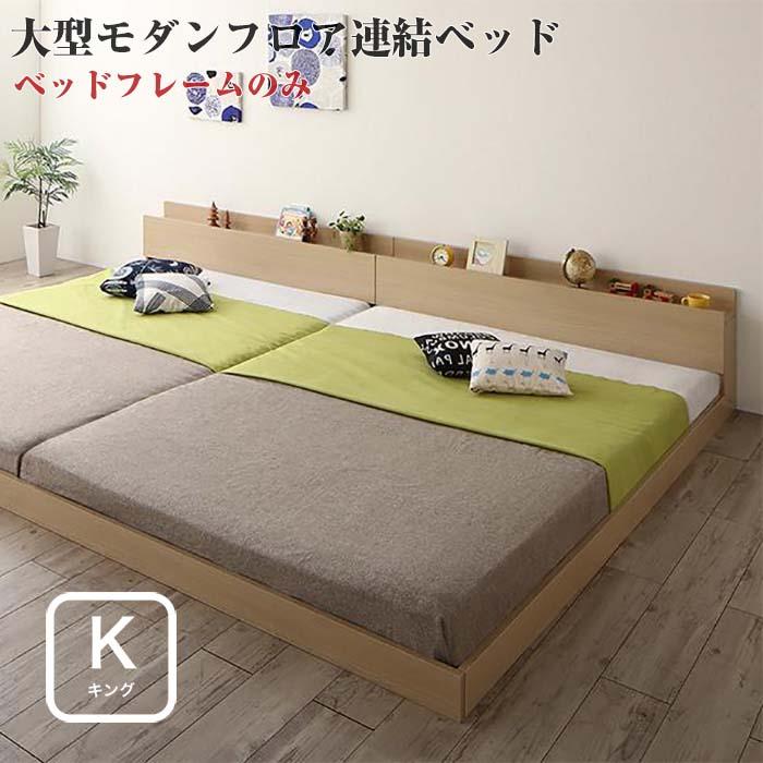 ローベッド 棚付き コンセント付き ライト付き 大型モダンフロアベッド 連結ベッド Equale エクアーレ ベッドフレームのみ キングサイズ (SS+S) キングベッド ベット 低いベッド おしゃれ インテリア 寝具 家具 通販
