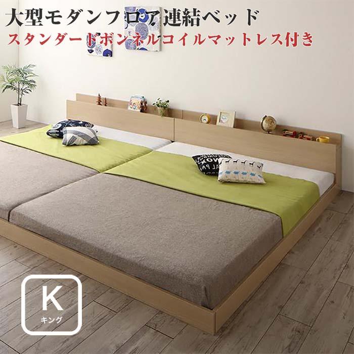 ローベッド 棚付き コンセント付き ライト付き 大型モダンフロアベッド 連結ベッド Equale エクアーレ スタンダードボンネルコイルマットレス付き キングサイズ (SS+S) キングベッド ベット