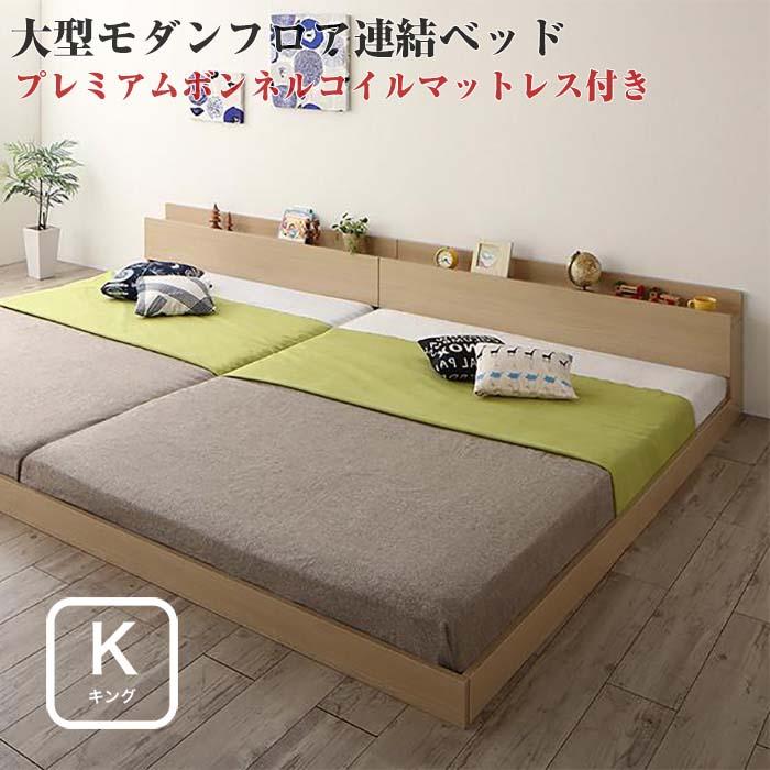 ローベッド 棚付き コンセント付き ライト付き 大型モダンフロアベッド 連結ベッド Equale エクアーレ プレミアムボンネルコイルマットレス付き キングサイズ (SS+S) キングベッド ベット 低いベッド おしゃれ インテリア 寝具 家具 通販