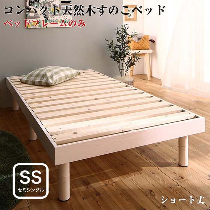 コンパクト 天然木 すのこベッド minicline ミニクライン ベッドフレームのみ セミシングルサイズ ショート丈 セミシングルベッド ベット