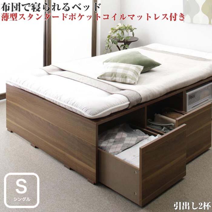 布団で寝られる 大容量 収納ベッド Semper センペール 薄型スタンダードポケットコイルマットレス付き 引出し2杯 ロータイプ シングルサイズ シングルベッド ベット 収納付き ベッド下収納 頑丈 シンプル 省スペース