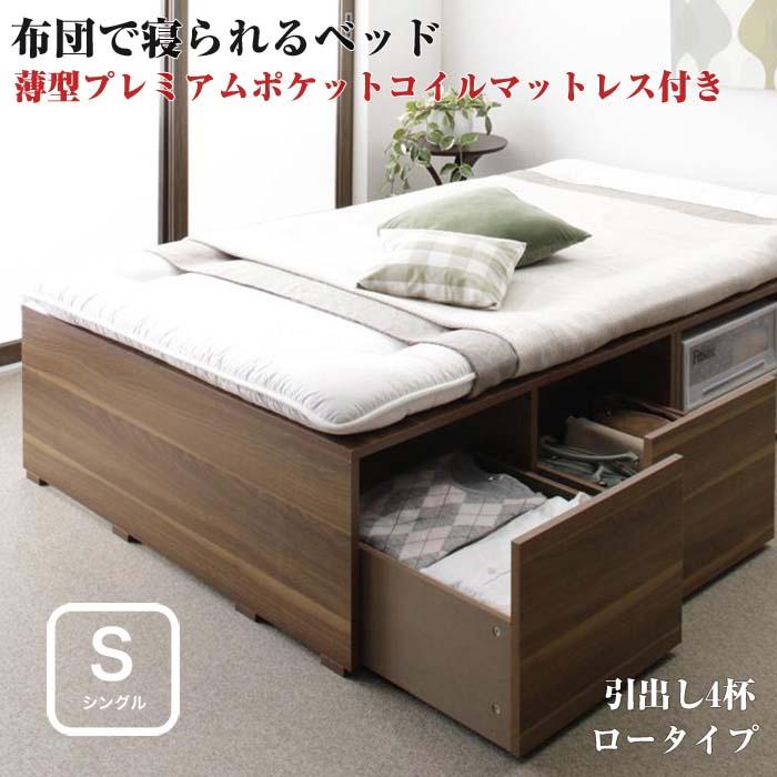 布団で寝られる 大容量 収納ベッド Semper センペール 薄型プレミアムポケットコイルマットレス付き 引出し4杯 ロータイプ シングルサイズ シングルベッド ベット 収納付き ベッド下収納 頑丈 シンプル 省スペース