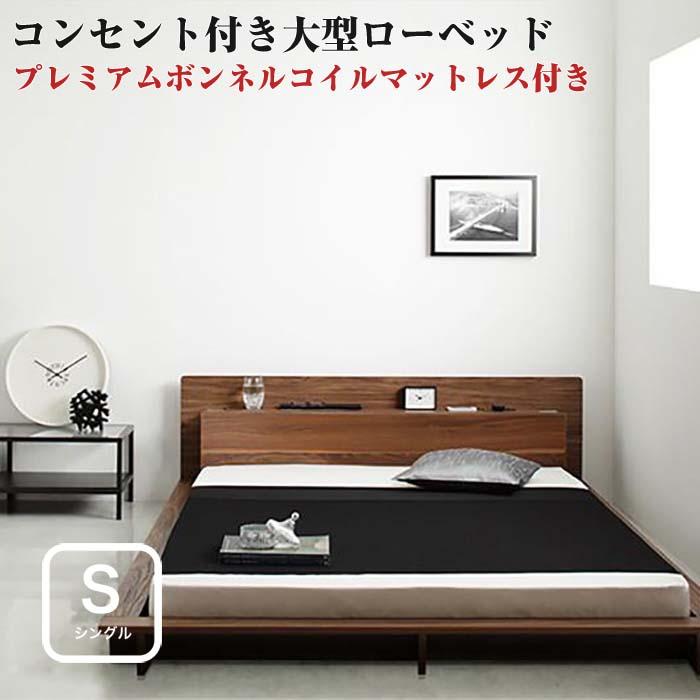 フロアベッド モダンライト コンセント付き 大型ローベッド プレミアムボンネルコイルマットレス付き シングルサイズ シングルベッド ベット 低いベッド ウォルナットブラウン ブラック おしゃれ インテリア 寝具 家具 通販